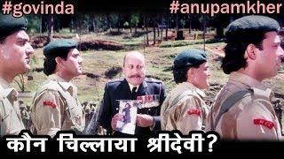 कौन चिल्लाया श्रीदेवी ? - अनुपम खेर और गोविंदा - बेस्ट कॉमेडी - Best Hindi Comedy Scene