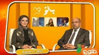 Banu - 17/08/2013 / بانو
