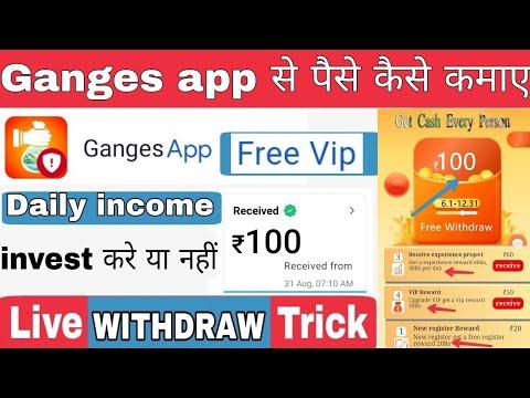 Ganges app se pasa kasa kamaye.Ganges app payment proof.Get cash every parson.ganges App