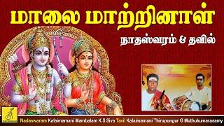 மாலை மாற்றினாள் | Maalai Matrinal | Mangala Isai Nadaswaram with Tavil | Vijay Musicals