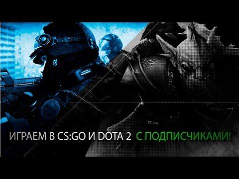 видео: Играем в cs:go и dota 2 с подписчиками