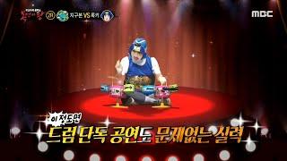 [복면가왕] 록키의 별난 개인기! BTS노래에 장난감 …