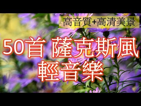 Download Youtube: 50首 薩克斯風 輕音樂 放鬆解壓 Relaxing Chinese Saxaphone Music