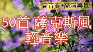 50首 薩克斯風 輕音樂 放鬆解壓 Relaxing Chinese Saxaphone Music
