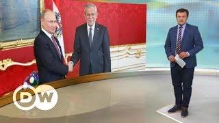 Почему Австрия для Путина важнее, чем кажется - DW Новости (05.06.2018)