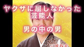 三波春夫 山口組三代目 田岡組長の偉光に屈しなかった 男の話.