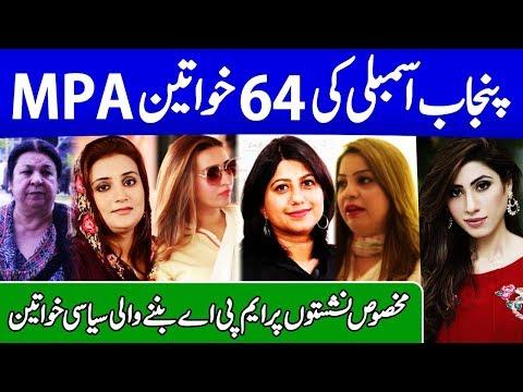 Woman Members of Punjab Assembly - Pti - PMLN - Uzma Bukhari - Dr Yasmin  Rashid - Hina Pervaiz Butt