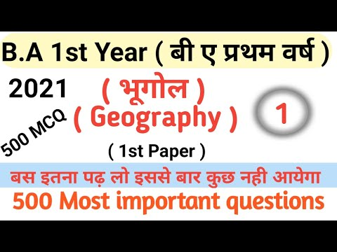 BA 1st year Geography 1st paper || previous questions || बीए भूगोल Part 1