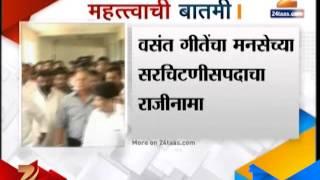 nashik MNS corporator and Vasant Gite gives Resignation