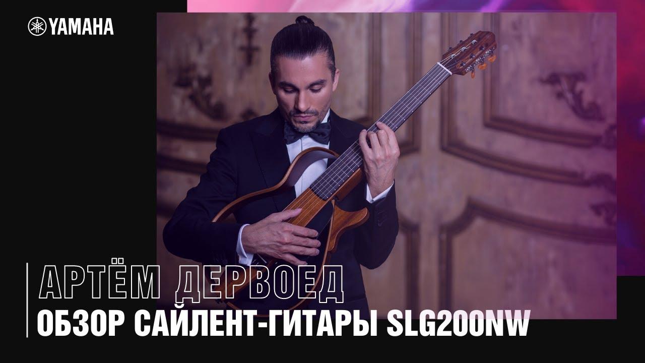 Сайлент-гитара Yamaha SLG200NW. Обзор от Артёма Дервоеда