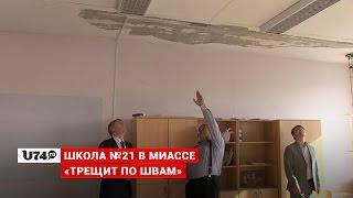 "U74.RU: Самая новая школа Миасса ""трещит по швам"" из-за недоработок строителей"