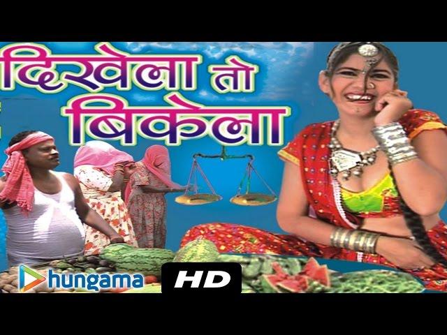 DIKHELA TO BIKELA   Latest Rajasthani Song   Rajasthani Comedy   Rajasthani Hit