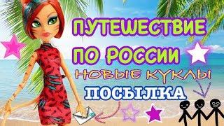 ПУТЕШЕСТВИЕ ПО РОССИИ!НОВЫЕ КУКЛЫ!ПОСЫЛКА!-Stop Motion Monster High Dolls