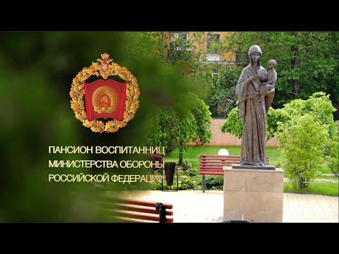 Пансион воспитанниц МО РФ