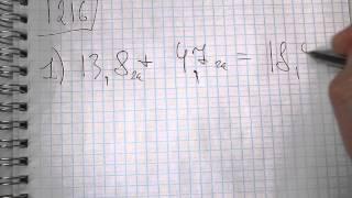 Задача №1216. Математика 5 класс Виленкин.