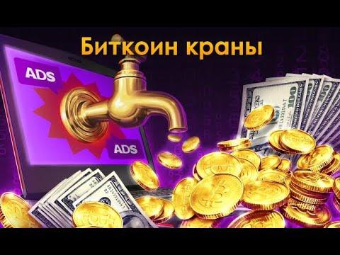 Краны криптовалют 2019! Проверено Лучшие!!!