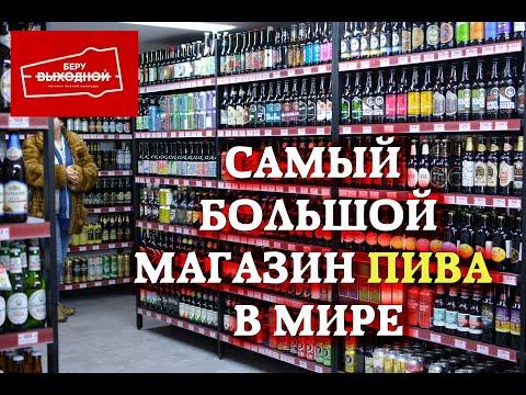 В Москве открылся самый большой магазин пива в мире. Беру выходной!