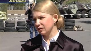 Визит Тимошенко в Херсон