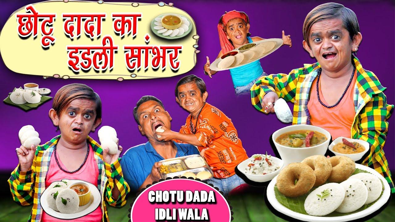 छोटू का इडली सांबर | CHOTU DADA IDLI WALA | Khandesh Hindi Comedy | Chotu Dada Comedy Video