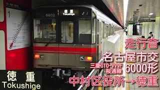 【全区間走行音】名古屋市営地下鉄6000形(GTO) 桜通線 中村区役所→徳重