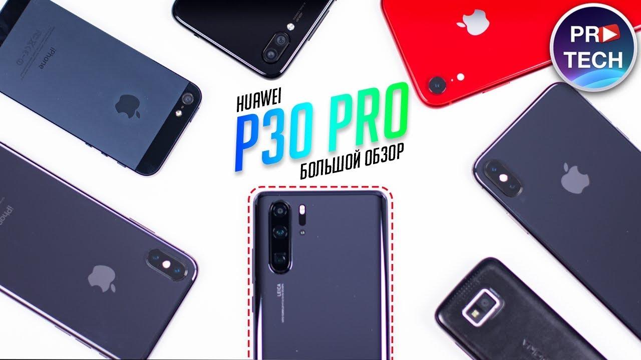Полный обзор Huawei P30 PRO - лучший камерофон… а что еще?