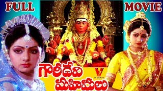 GOWRI DEVI MAHIMALU FULL LENGTH MOVIE | SRIDEVI | KR VIJAYA | AMBIKA | V9 VIDEOS