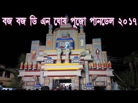 Budge budge DN Ghosh Puja Pandel  2017   Dn ghosh road Puja Pandel Porikroma 2017