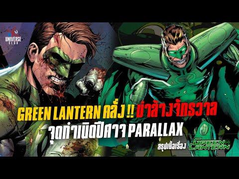 Green Lantern คลั่ง!! ฆ่าล้างจักรวาล กำเนิดปีศาจ Parallax : สรุปเนื้อเรื่อง Emerald Twilight