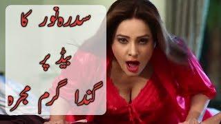 Sidra Noor Hot mujra dance