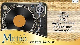 [Karaoke] ไม่รู้ไม่ชี้ - สัญญา/วิภารัตน์