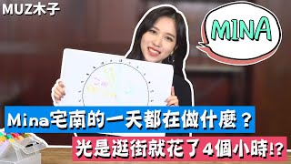 Gambar cover 【TWICE】Mina宅南的一天都在做些什麼?光是逛街就花了4個小時!?
