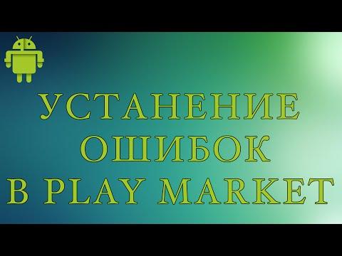 Как исправить большенство ошибок в Play Market - Android