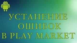 видео Как решить проблемы с Play Маркет