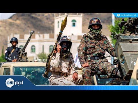 ميليشيات الحوثي تختطف صيادين في الحديدة  - نشر قبل 10 ساعة