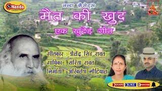 Mait ki Khud | Sarita Rawat | New Uttarakhandi Song | Garhwali Song
