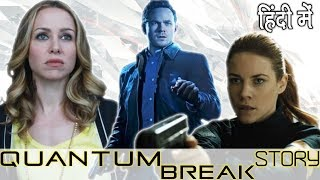 Quantum Break Complete Story In Hindi | Jack Joyce Time Travel Story Explained In Hindi