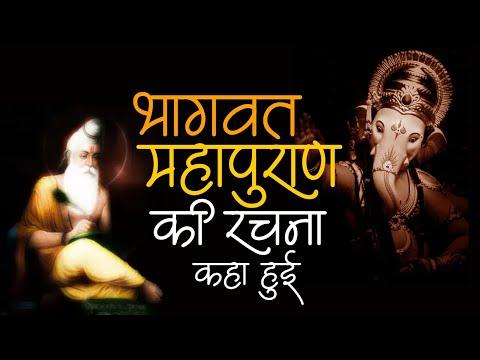 BHAGWAT KATHA  BY Dr.SHYAM SUNDER PARASAR JI