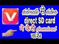 Gambar cover vidmate se direct SD card me kese download  kare