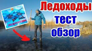 ЛЕДОХОДЫ ЛЕДОСТУПЫ шипы для обуви ОБЗОР ТЕСТ и особенности эксплуатации на льду Зимняя рыбалка