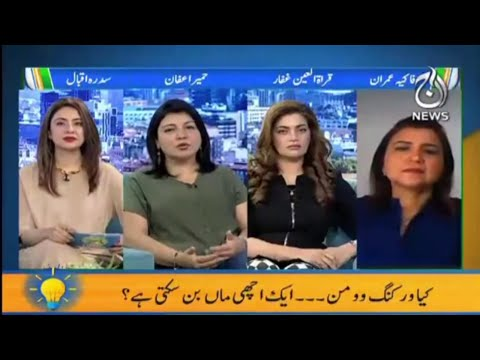 Aaj Pakistan With Sidra Iqbal | Aik Achi Maa Kon Hoti Hai..? | 7th April 2021 | Aaj News |  Part-5