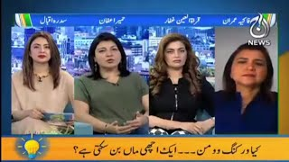 Aaj Pakistan With Sidra Iqbal   Aik Achi Maa Kon Hoti Hai..?   7th April 2021   Aaj News    Part-5