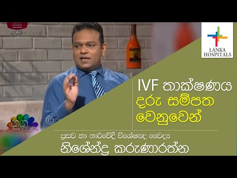 IVF තාක්ෂණය   දරු සම්පත් වෙනුවෙන්   Dr  Nishendra Karunaratne