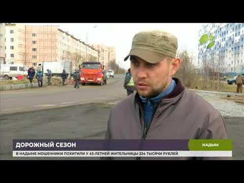 В Надыме завершается масштабная реконструкция транспортной сети