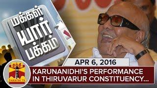Karunanidhi's Performance in Thiruvarur Constituency | Makkal Yaar Pakkam 07-04-2016