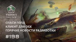 ТАНКИ ОНЛАЙН Видеоблог №198