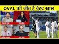 AAJTAK SHOW: GAVASKAR & MADAN ने बताया कैसे ENGLAND के बल्लेबाज़ डर डर कर OUT हुए | Vikrant Gupta