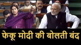 MP Ranjeet Ranjan बजा डाली Feku Modi की ऐसा कभी किसी ने नहीं धोया होगा Modi ji को आज तक !