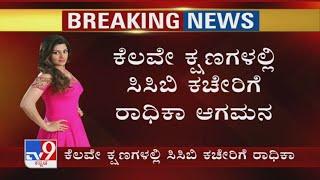 Fund Transfer Case: Radhika Kumaraswamy To Reach CCB Office In Few Moments