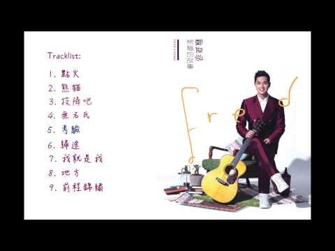 鄭俊弘 Fred Cheng 首張專輯 - 熊貓的故事 The Story of A Panda 全碟試聽
