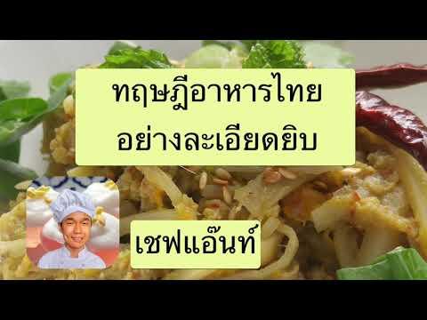 ทฤษฎีอาหารไทย Ep1 การหุงข้าว
